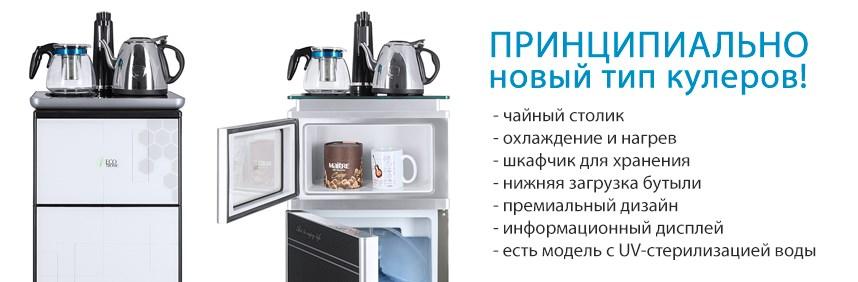 Кулеры с чайным столиком