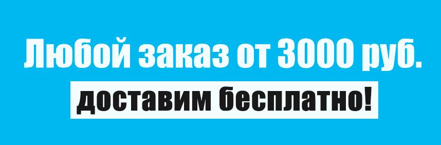 Бесплатная доставка заказов от 3000 руб.