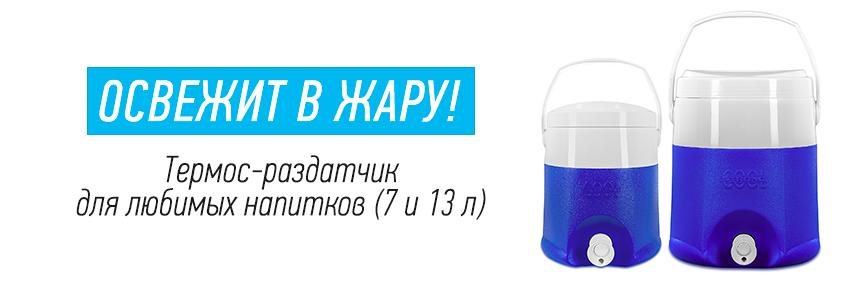 Термос-раздатчик воды на 7 и 13 л